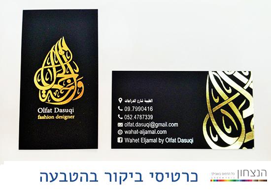 <p>כרטיסי ביקור בהטבעת פוייל זהב דו-צדדית</p>
