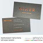 <p>כרטיס ביקור דו צדדי בהטבעת נחושת והטבעה בצבע לבן</p>