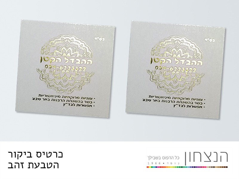 <p>כרטיס ביקור ריבוע לבן עם הטבעת זהב.</p>