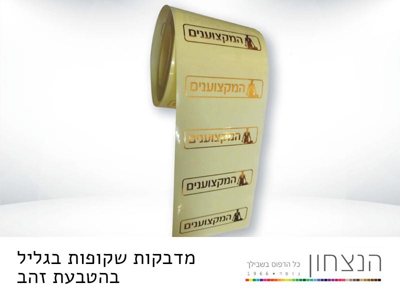 <p>מדבקות שקופות בגליל בהטבעת זהב ברונזה</p>