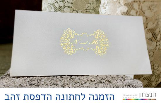 <p>הזמנה לחתונה בהטבעת זהב</p>