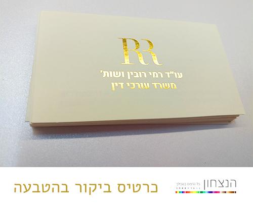 <p>כרטיס ביקור בהטבעת זהב</p>