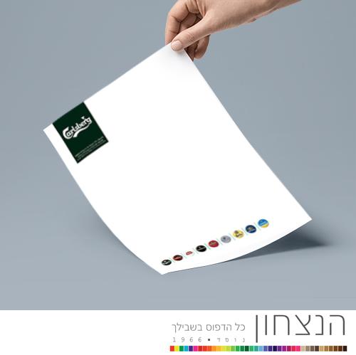 <p>מחברות או חוברות עם לוגו</p>