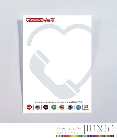 <p>נייר מחברת עם לוגו עסקי</p>