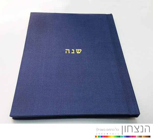 <p>ספר בכריכה קשה צבעונית עם הטבעת זהב</p>