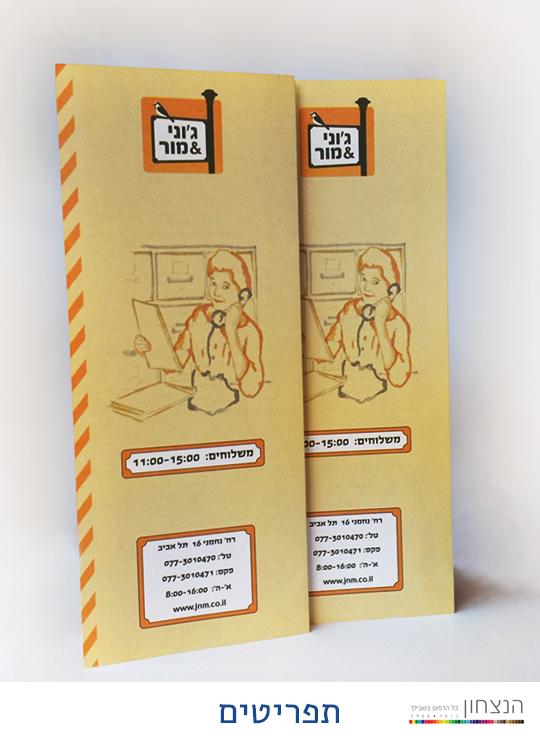 <p>ניתן להדפיס תפריטים על סוגי נייר וקרטון שונים, גם תפריטי פלסטיק שניתנים לשטיפה.</p>
