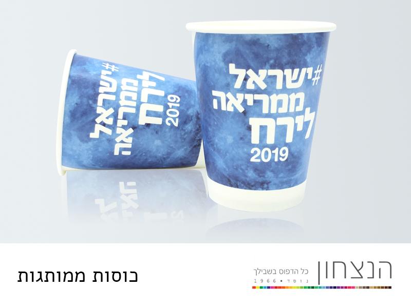 <p>כוסות לשתייה חמה עם מיתוג, שנוצרו במיוחד לקראת אירוע שיגור החללית הישראלית הראשונה לירח.</p>