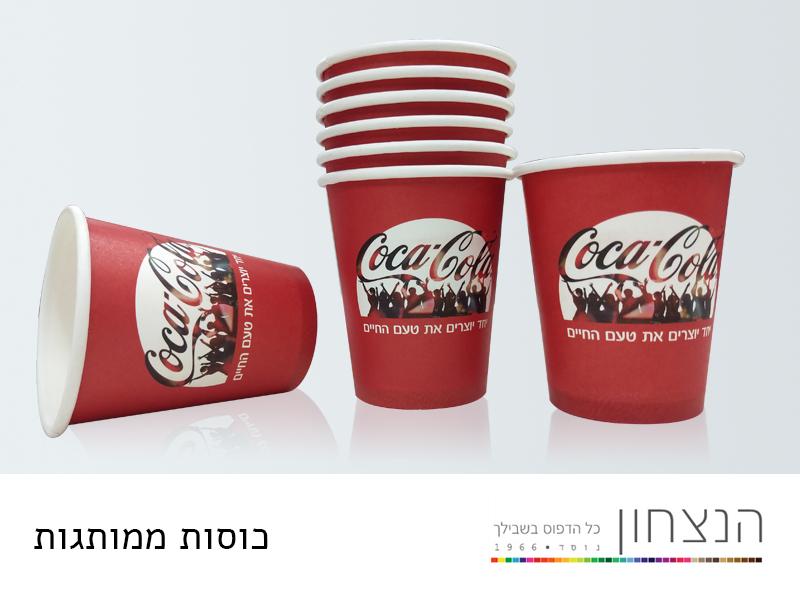 <p>כוסות לשתייה חמה ממותגות ומודפסות לחברת קוקה קולה</p>