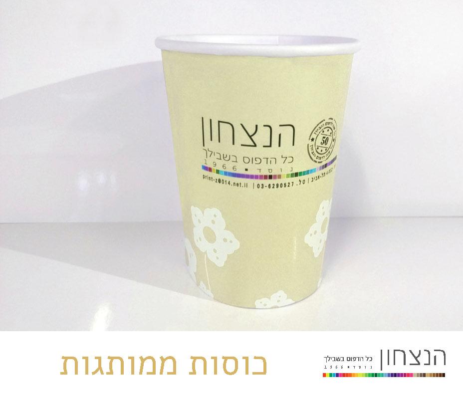 <p>הדפסה על כוסות לאירועים כנסים מסיבות כוסות נייר לשתייה חמה</p>