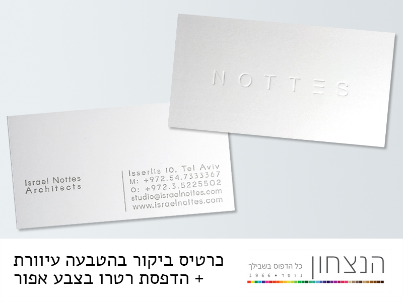 <p>כרטיס ביקור דו צדדי, בהטבעה עיוורת + הטבעה בצבע אפור</p>